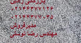 خرید مستقیم پودر اکلیل نقره ای