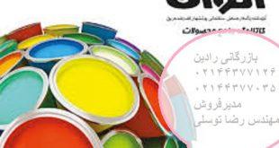 فروش رنگ ساختمانی الوان