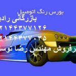 بورس فروش انواع رنگ اتومبیل