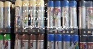 بورس فروش انواع اسپره رنگ