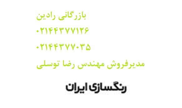 قیمت جدید شرکت رنگسازی ایران