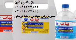 فروش عمده اینترنتی تینر بیات در البرز