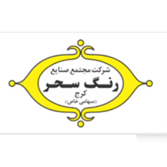 خرید یک گالن رنگ نمای سحر در شیراز